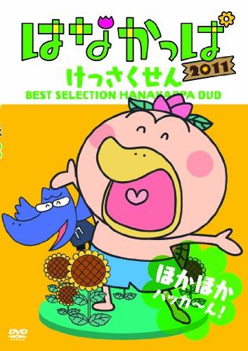はなかっぱ2011 けっさくせん ほかほか パッカ~ん! [DVD]