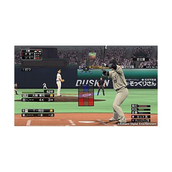 プロ野球スピリッツ2015 - PS3の紹介画像2