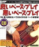 ムック [ベースマガジン] 良いベースプレイ 悪いベースプレイ(CD付) (リットーミュージック・ムック―ベース・マガジン)