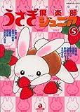 うさぎ倶楽部ジュニア 5 (あおばコミックス 184 動物シリーズ)