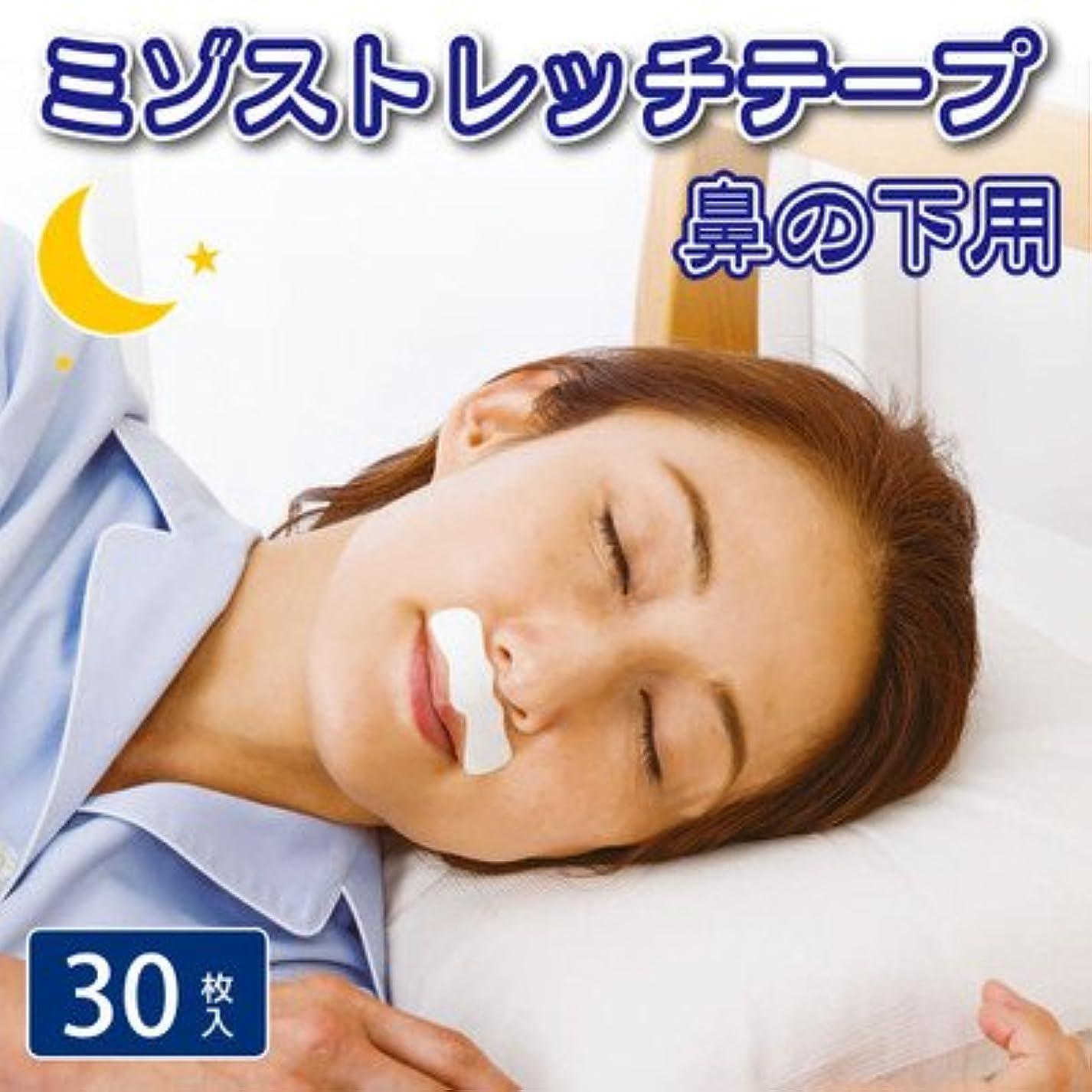 促す機会寂しい貼って寝るだけ 翌朝ピーン ミゾストレッチテープ 鼻の下用