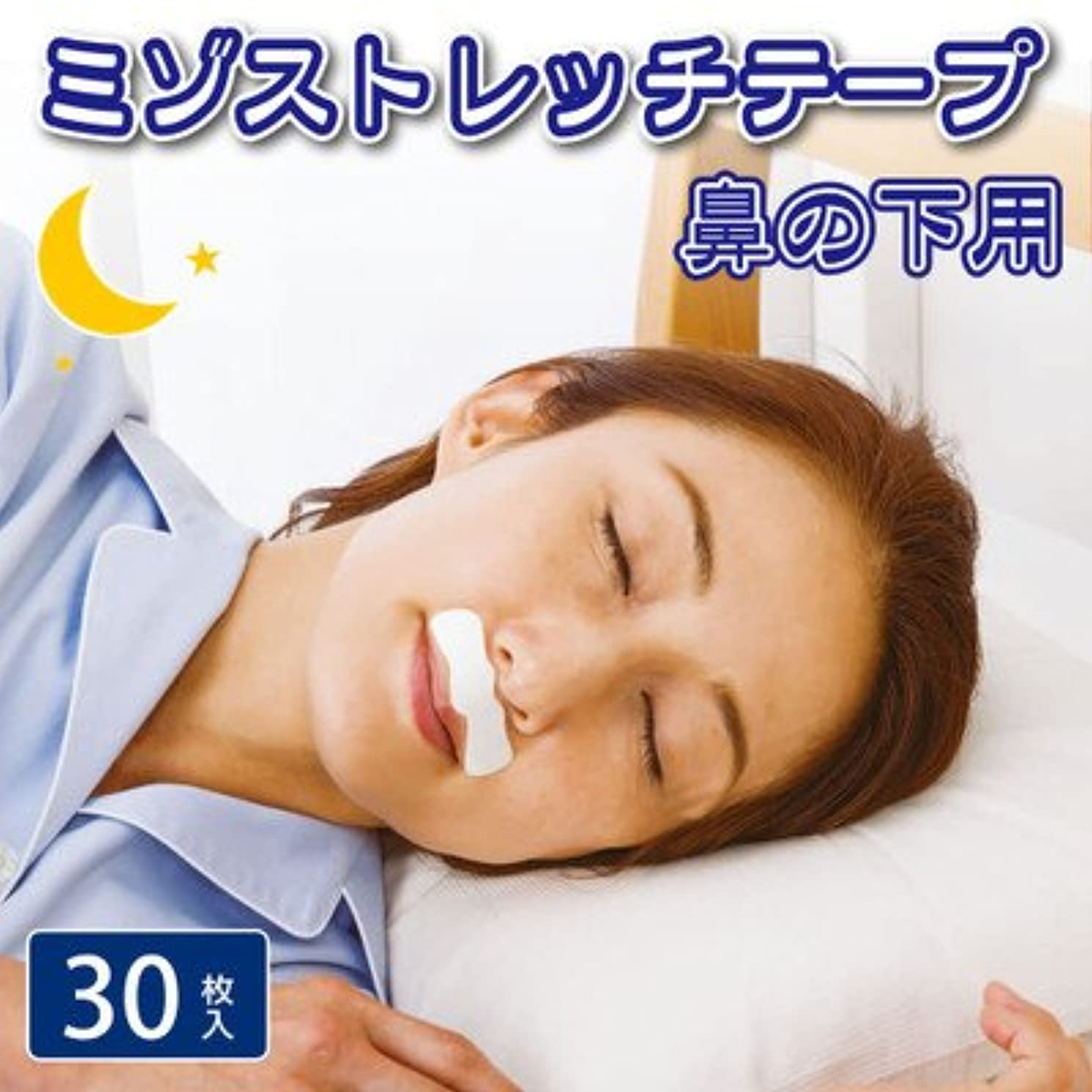 プロット引き出し福祉貼って寝るだけ 翌朝ピーン ミゾストレッチテープ 鼻の下用