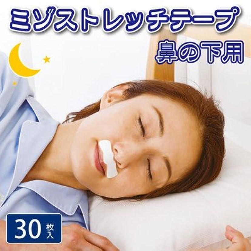 側面満足させる撤退貼って寝るだけ 翌朝ピーン ミゾストレッチテープ 鼻の下用