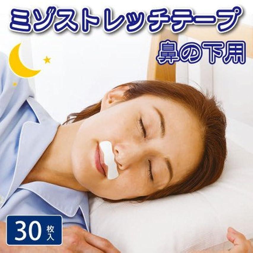 台無しにバーチャル発言する貼って寝るだけ 翌朝ピーン ミゾストレッチテープ 鼻の下用