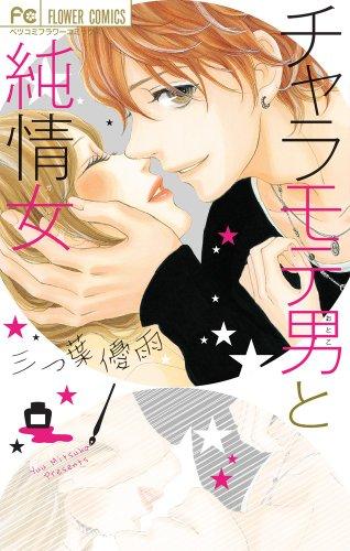 チャラモテ男と純情女 (Betsucomiフラワーコミックス)の詳細を見る