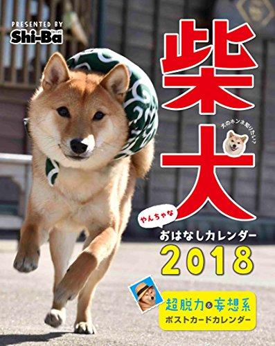 2018カレンダー 柴犬やんちゃな おはなしカレンダー ([カレンダー])