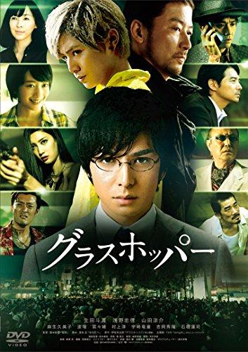 グラスホッパー スタンダード・エディション [DVD] -