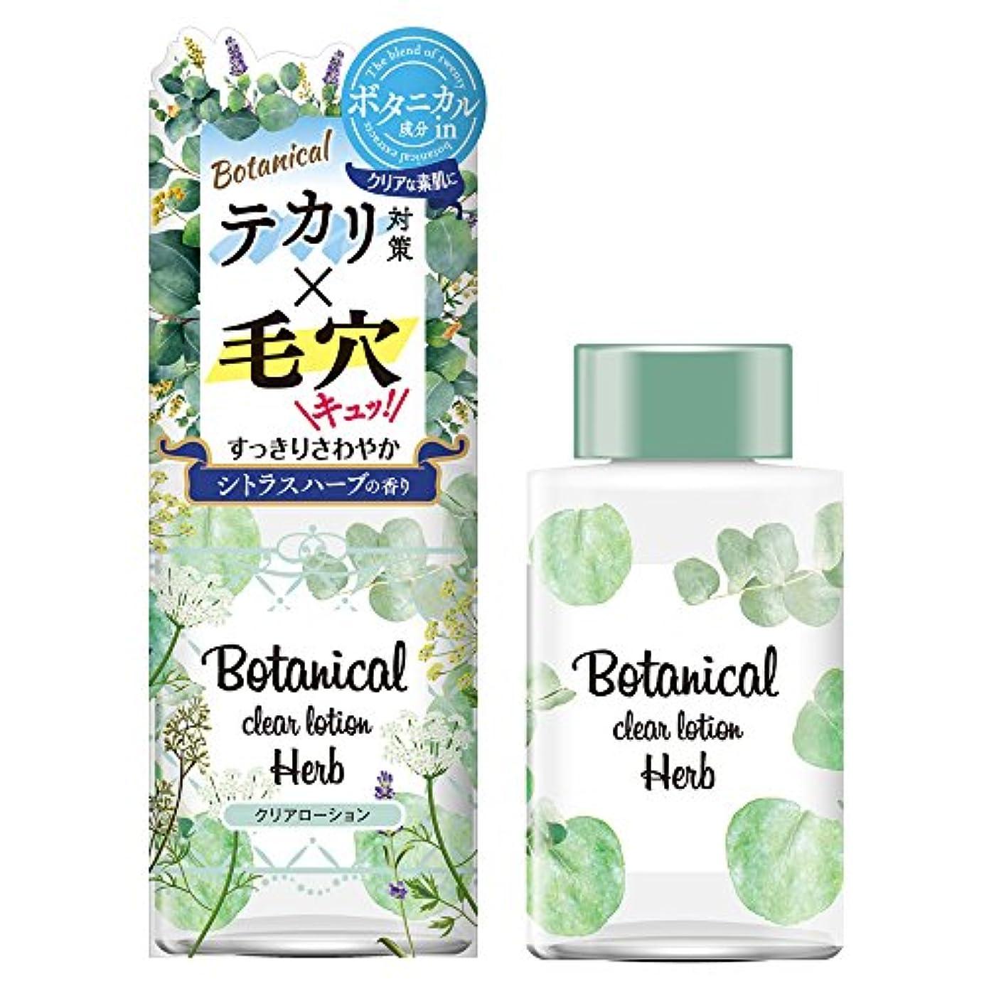 楽しむメッシュクレデンシャルボタニカル クリアローション シトラスハーブの香り