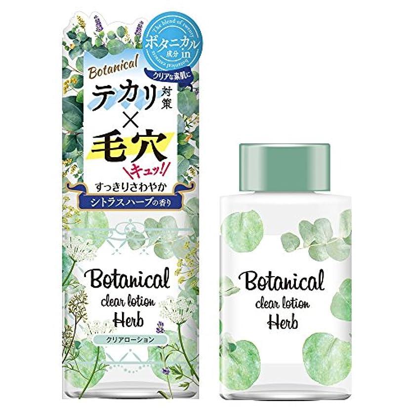 文献有名な本土ボタニカル クリアローション シトラスハーブの香り