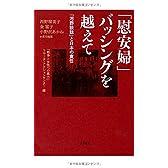 「慰安婦」バッシングを越えて: 「河野談話」と日本の責任