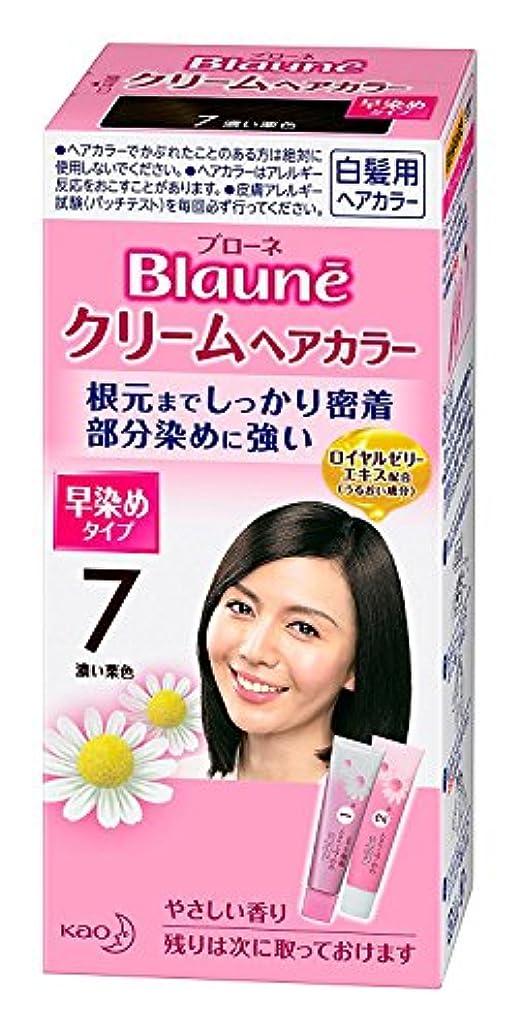ヶ月目ベギン柔和【花王】ブローネ クリームヘアカラー 7濃い栗色 ×10個セット