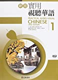 Practical Audio-Visual Chinese 1 2nd Edition (Book+mp3)
