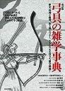 改訂版 弓具の雑学辞典: 弓道にまつわる119の知識を豊富な写真と図版でわかりやすく解説!