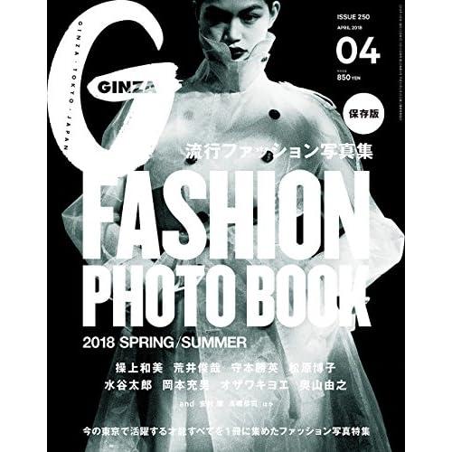 GINZA(ギンザ)2018年4月号[保存版 流行ファッション写真集]