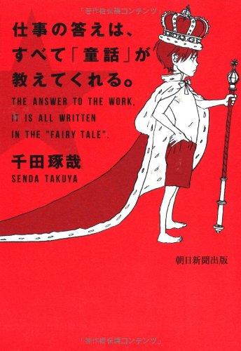 仕事の答えは、すべて「童話」が教えてくれる。の詳細を見る