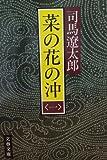 菜の花の沖 (1) (文春文庫)
