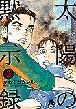 太陽の黙示録[文庫版] コミック 1-3巻セット