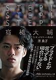 STEP!STEP!STEP! 高橋大輔―フィギュアスケートを行く (日経ビジネス人文庫) (日経ビジネス人文庫 スポーツ) 画像