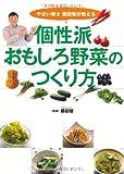 やさい博士 藤田智が教える 個性派おもしろ野菜のつくり方