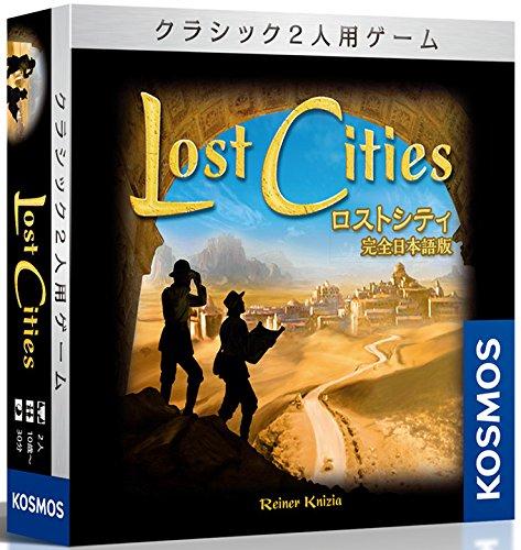ロストシティ 完全日本語版