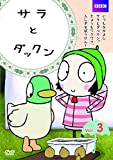 サラとダックン Vol.3 [DVD]