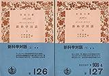 新科学対話〈上,下〉 (1949年) (岩波文庫)