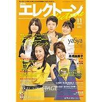 エレクトーン 2006年 11月号 [雑誌]