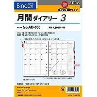 能率 バインデックス 手帳 リフィル 2018年 4月始まり マンスリー カレンダー インデックス付 A5 AD056