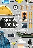 groovisions 100 tools (扶桑社BOOKS)