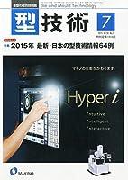 型技術2015年7月号[雑誌]