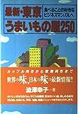最新・東京うまいもの屋250―食べることの好きなビジネスマン、OLヘ