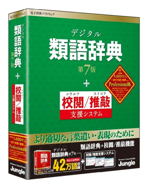 単語ピグマリオンインストラクターデジタル類語辞典 第7版+校閲/推敲支援システム Professional版