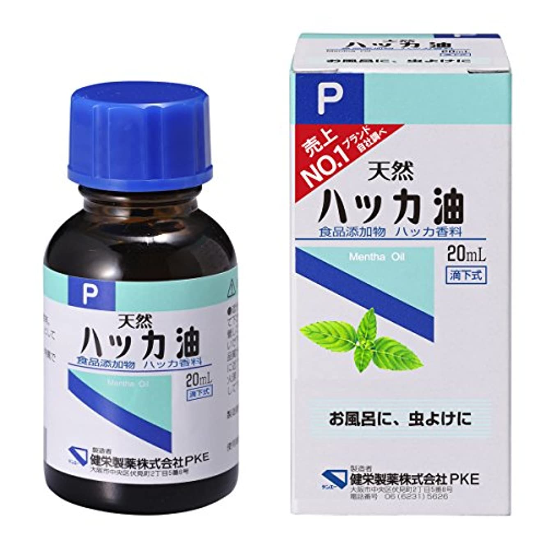 警告情報強制【食品添加物】ハッカ油P 20ml(アロマ?お風呂?虫よけ)