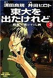 東大を出たけれど (3) (近代麻雀コミックス)