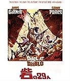 砦の29人[Blu-ray/ブルーレイ]
