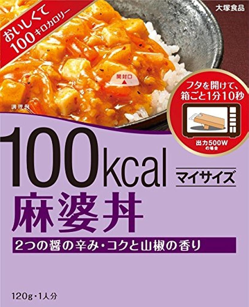 七時半勇敢なに対して大塚 マイサイズ 麻婆丼 120g【5個セット】