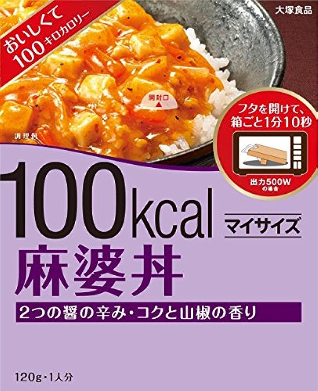 クローン雇った入植者大塚 マイサイズ 麻婆丼 120g【5個セット】