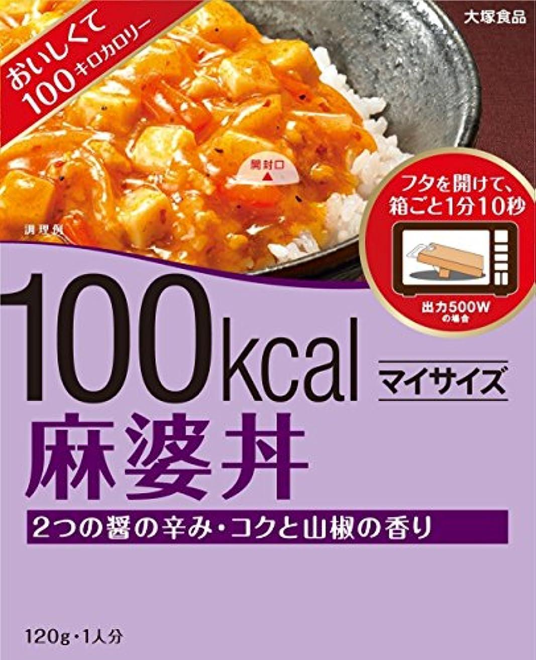 裏切り虫交渉する大塚 マイサイズ 麻婆丼 120g【5個セット】