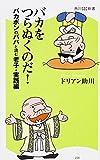 バカをつらぬくのだ! バカボンのパパと読む老子・実践編 (角川SSC新書)