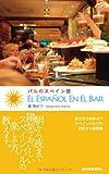 バルのスペイン語