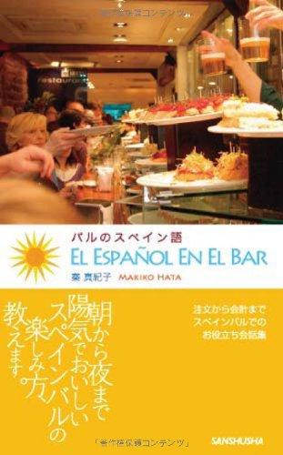 バルのスペイン語の詳細を見る