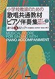 小学校教諭のための 歌唱共通教材ピアノ伴奏集 選べる3ステップ 映像QRコード付き 画像