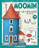 ムーミンハウスをつくる 99号 [分冊百科] (パーツ・フィギュア付)