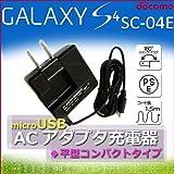 GALAXY S4 SC-04E 用 ACアダプター充電器平型コンパクトタイプ (ギャラクシーS4 エス フォー sc04e チャージ チャージ docomo どこも)