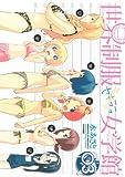世界制服セキララ女学館(3) (シリウスコミックス)