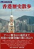 【バーゲンブック】 旅名人ブックス114 香港歴史散歩