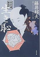 秋山久蔵御用控 生き恥 (文春文庫)