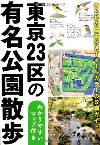 東京23区の有名公園散歩 (新人物文庫)の詳細を見る
