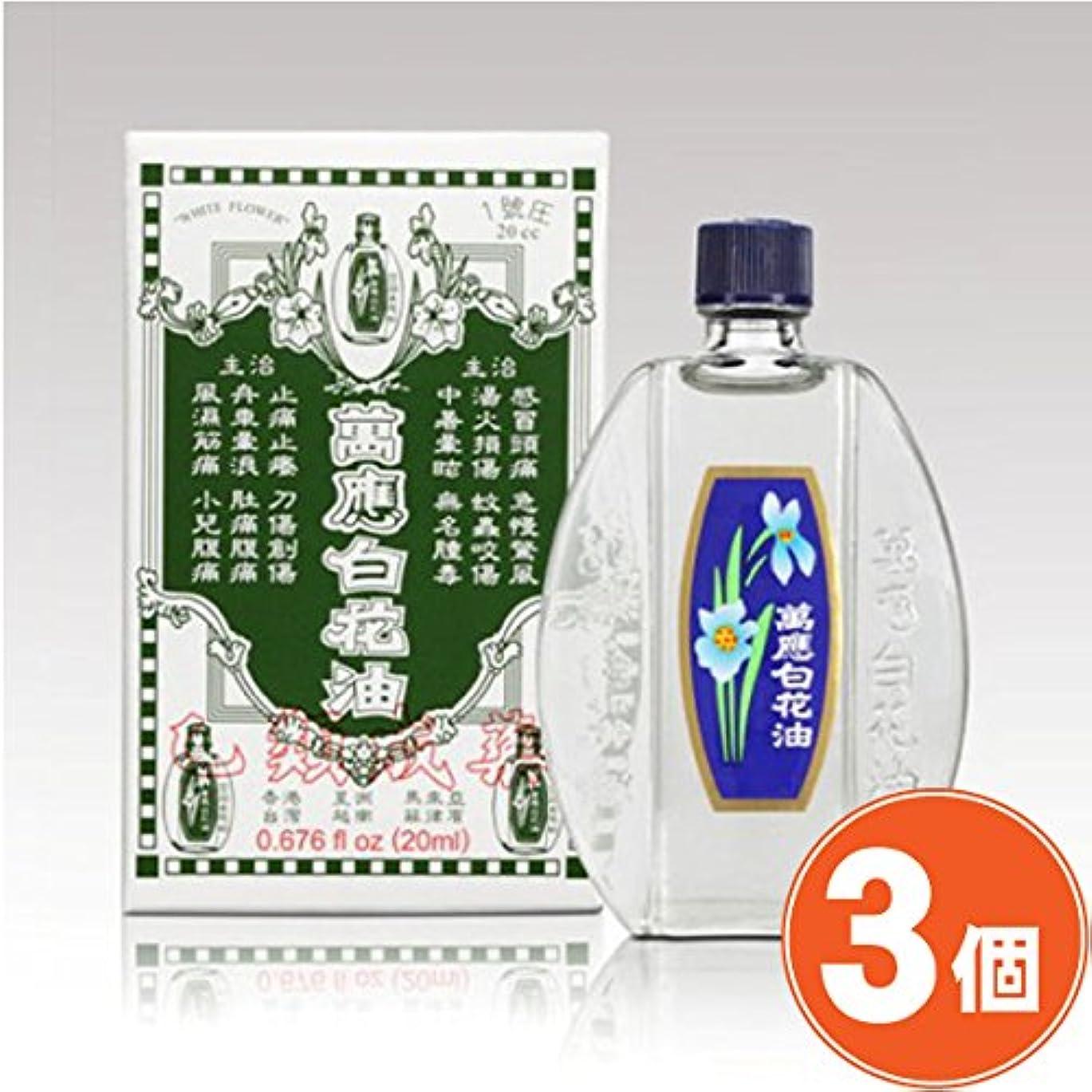 贅沢なビジネス傾いた《萬應白花油》 台湾の万能アロマオイル 万能白花油 20ml × 3個《台湾 お土産》 [並行輸入品]