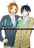 ホリミヤ 5巻 (デジタル版Gファンタジーコミックス)